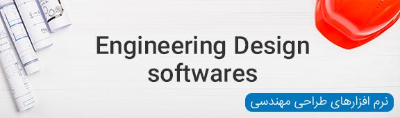 نرم افزار های طراحی مهندسی