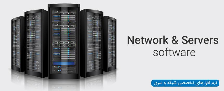 نرم افزار های شبکه و سرور