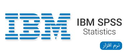 نرم افزار IBM SPSS Statistics