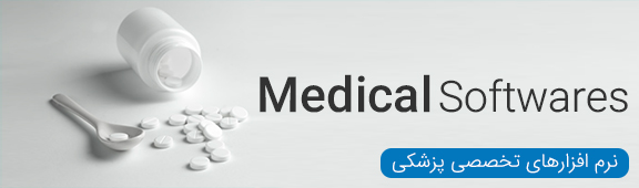 مجموعه نرم افزار های Medical Softwares