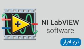 نرم افزار NI LabVIEW