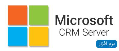 نرم افزار Microsoft CRM SERVER