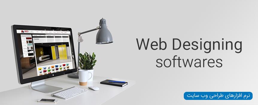 نرم افزار های Web Designing