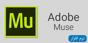 نرم افزار Adobe Muse