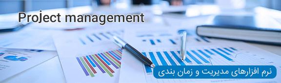 نرم افزار های  Project management