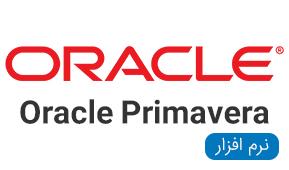 نرم افزار های Oracle Primavera