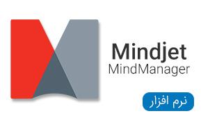 نرم افزار Mindjet MindManager