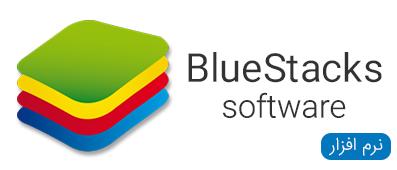 مجموعه نرم افزار های BlueStacks