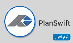 نرم افزار PlanSwift