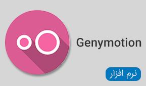 نرم افزار Genymotion