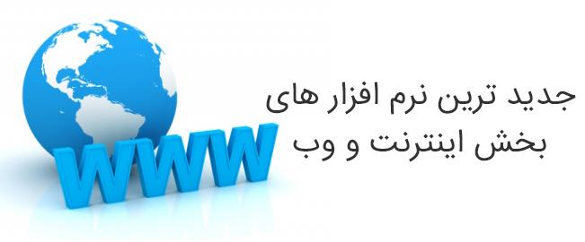 جدید ترین نرم افزار های بخش اینترنت و وب