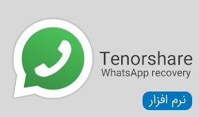 مجموعه نرم افزار Tenorshare WhatsApp Recovery