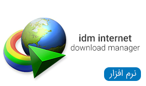 مجموعه نرم افزار internet download manager