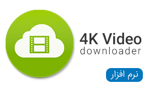 نرم افزار 4K Video Downloader