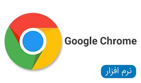 مجموعه نرم افزار های Google Chrome