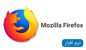 مجموعه نرم افزار mozilla firefox