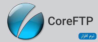 نرم افزار Core FTP Pro