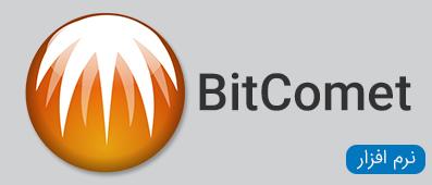 نرم افزار BitComet