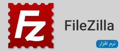 مجموعه نرم افزار FileZilla