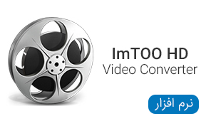 نرم افزار ImTOO HD Video Converter