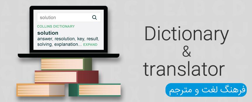مجموعه نرم افزار Dictionary
