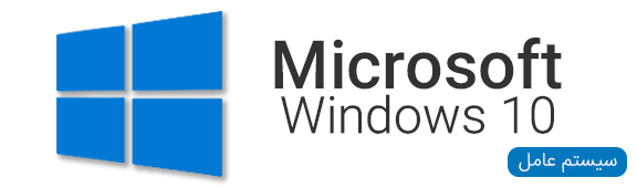 مجموعه نرم افزار 10 Microsoft Windows