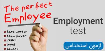 سوالات استخدامی