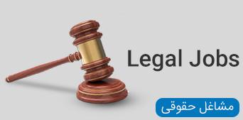 مشاغل حقوقی