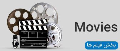 بخش فیلم های سینمایی