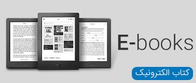 کتاب های الکترونیک