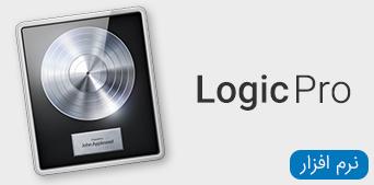 نرم افزار های  Logic Pro