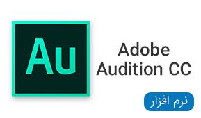 نرم افزار های Adobe Audition