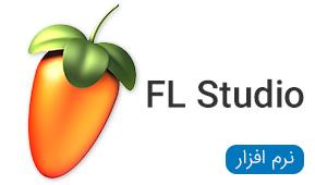 نرم افزار های FL Studio