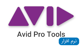 نرم افزار های Avid Pro Tools