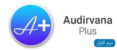 نرم افزار های Audirvana Plus mac