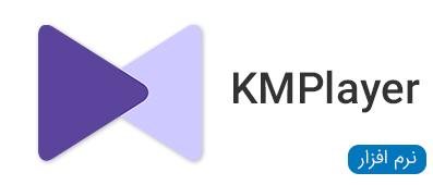 نرم افزار های KMPlayer