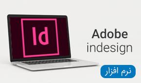 نرم افزار های Adobe InDesign