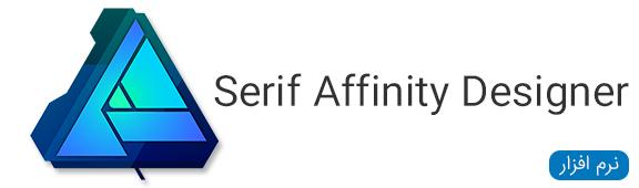 نرم افزار های Serif Affinity Designer