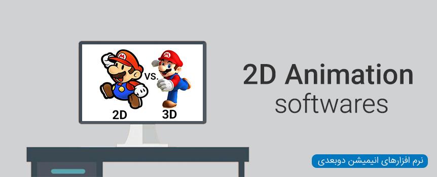نرم افزار های انیمیشن دو بعدی