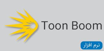 نرم افزار های Toon Boom