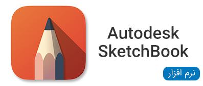 نرم افزار های Autodesk SketchBook