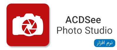 نرم افزار های ACDSee Photo Studio Professiona