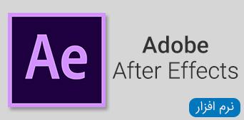 نرم افزار After Effects