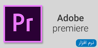 نرم افزار adobe premiere