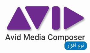 نرم افزار Avid Media Composer