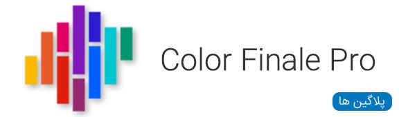 نرم افزار های Color Finale Pro mac