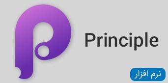 نرم افزار Principle