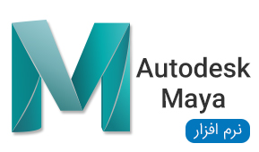 نرم افزار Autodesk Maya