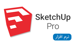 نرم افزار های SketchUp Pro