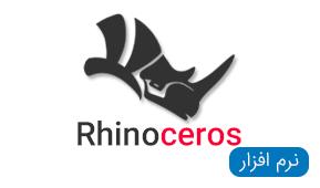 نرم افزار های Rhinoceros